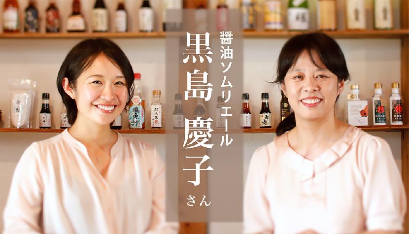 醤油ソムリエールの肩書で全国の醤油蔵を取材し、紹介活動をしている黒島慶子さんに、醤油についてお話を伺いました。