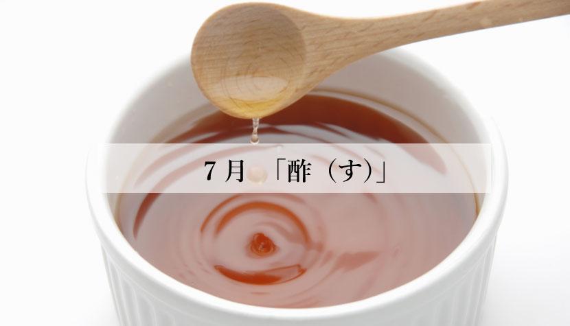 **体に効く食薬ごはん**<br>  7月「酢(す)」