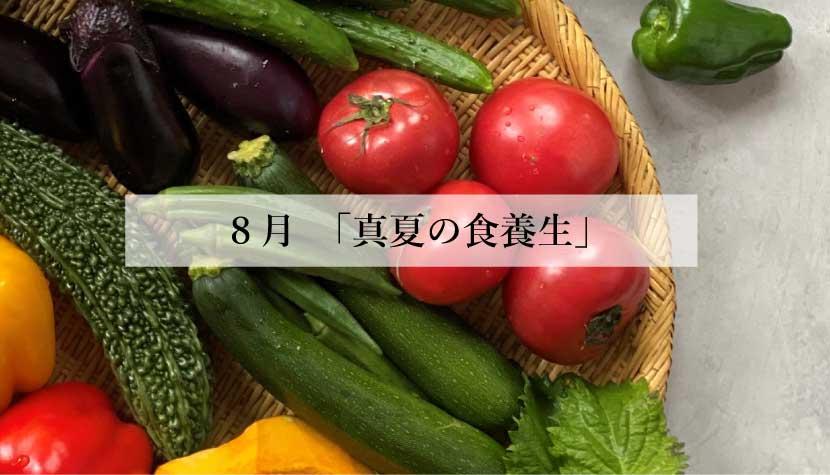 **体に効く食薬ごはん**<br>  8月「真夏の食養生」