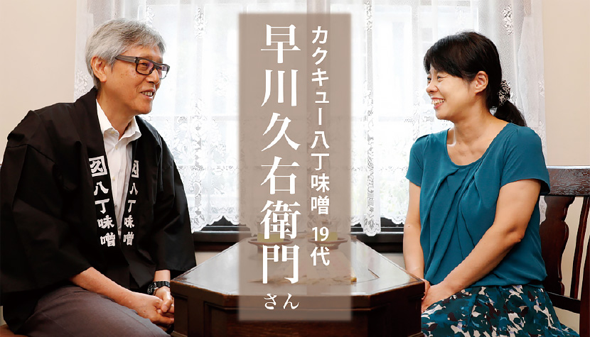 1645年より続く合資会社 八丁味噌(屋号:カクキュー) 19代 早川久右衛門さんと今一番注目する「食」について対談しました。