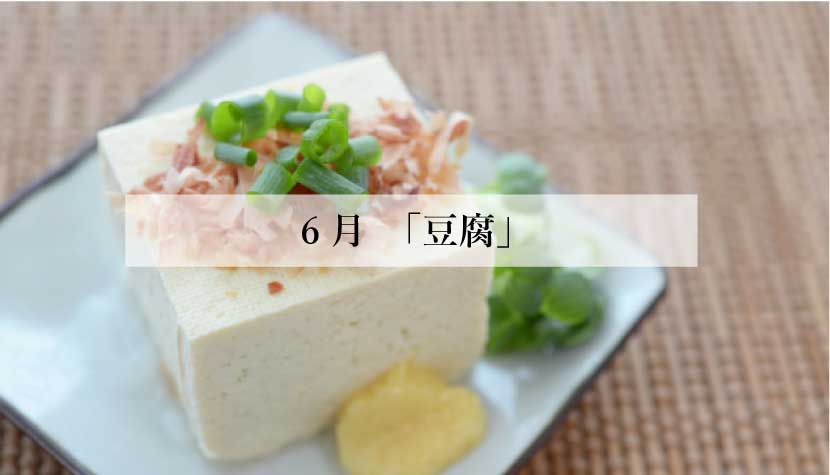 **体に効く食薬ごはん**<br>  6月「豆腐」